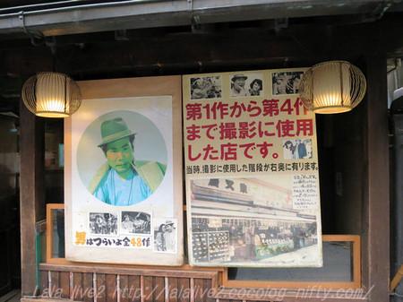 Shibamata58