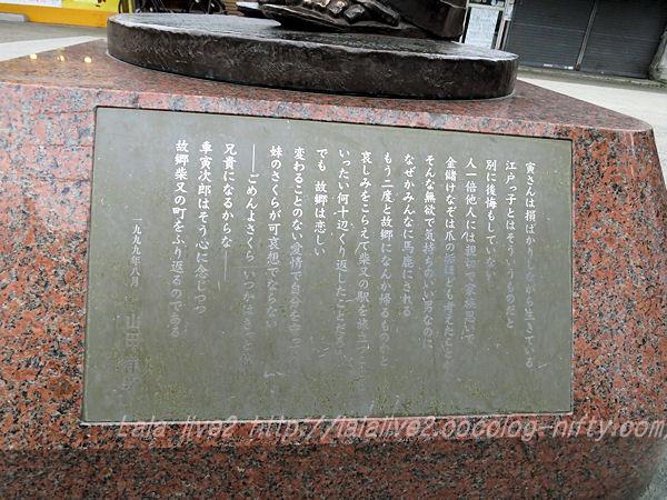 Shibamata63