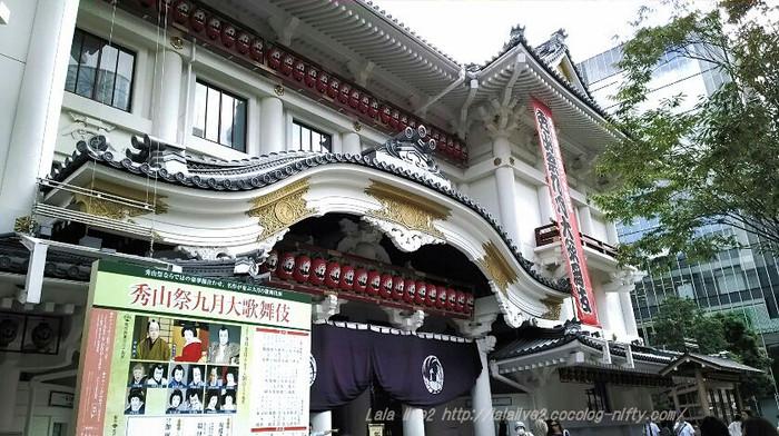 Kabuki20150915