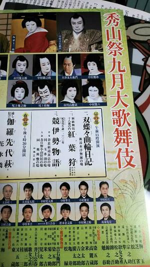 Kabuki201509151