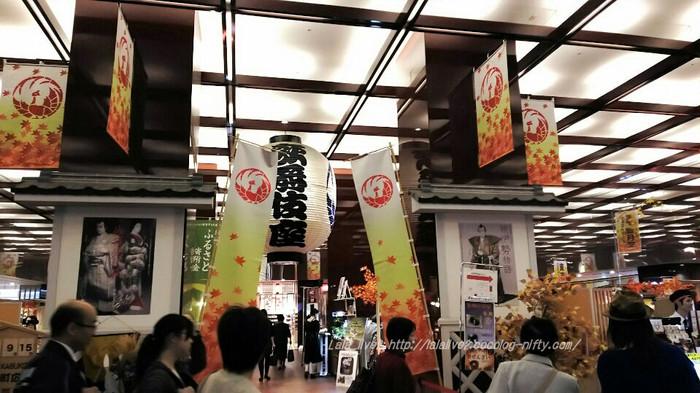Kabuki201509152