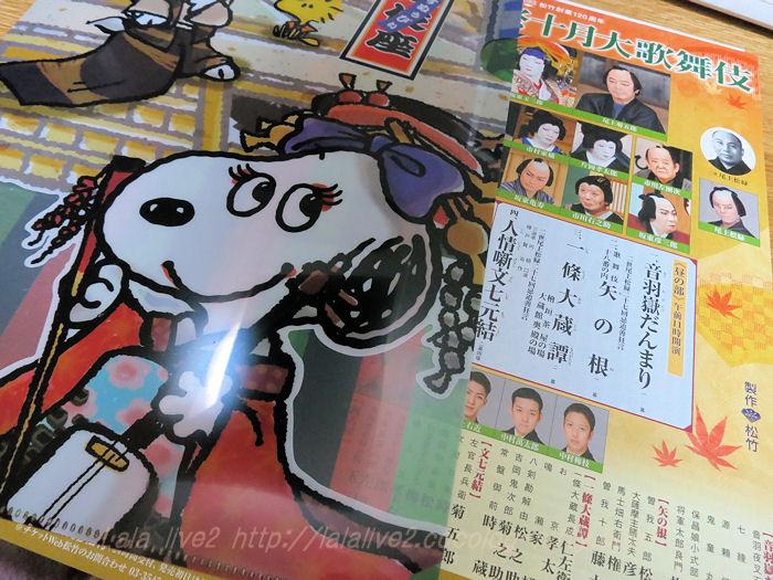 Kabuki20151024_2