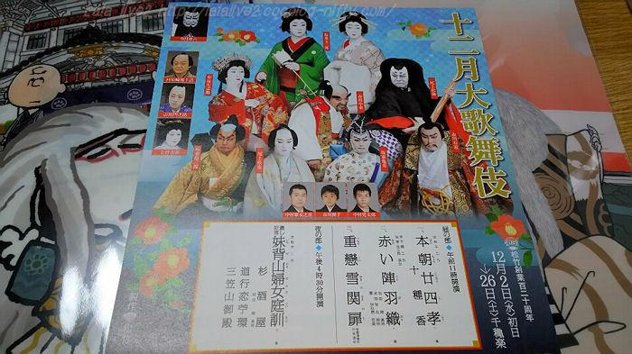 Kabuki201512172