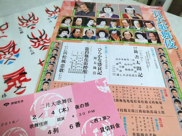 Kabuki20160204_2