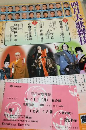 Kabuki201604111