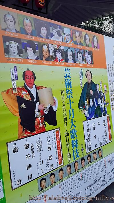 Kabuki2016101