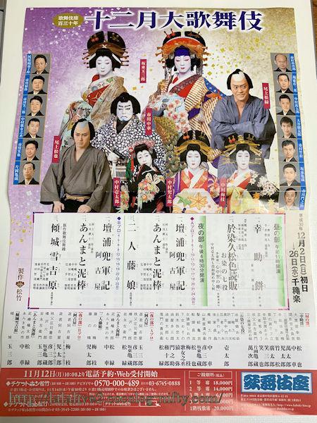 Kabuki201812