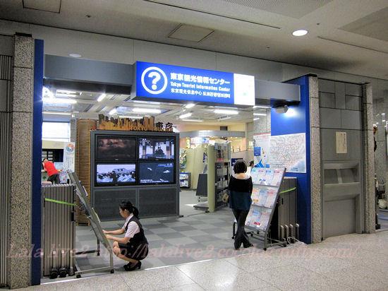 Tokyo_tourist_information_centre